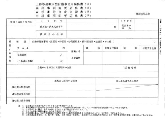土砂等運搬大型自動車使用届出書(甲)