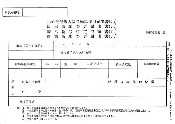 土砂等運搬大型自動車使用届出書(乙)