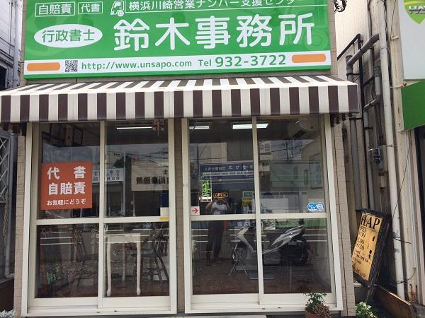 行政書士鈴木事務所外観