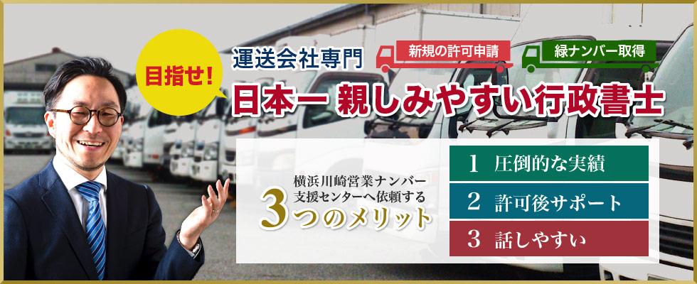 運送会社専門 目指せ!日本一親しみやすい行政書士